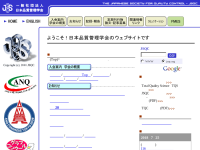 The Japanese Society for Quality Control (JSQC)