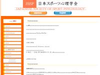 日本スポーツ心理学会