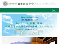 日本獣医学会