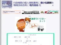 とめよう住基ネット!西東京市民の会