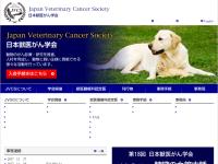 日本獣医がん研究会