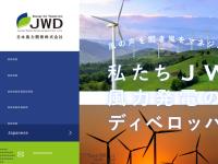 日本風力開発