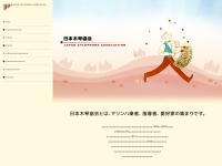 日本木琴協会