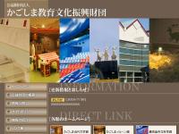 鹿児島市民文化ホール・谷山サザンホール