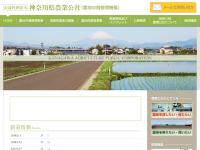 社団法人・神奈川県農業公社