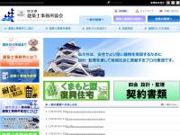 一般社団法人・熊本県建築士事務所協会