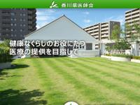 香川県医師会