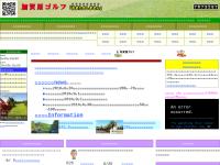 加賀屋ゴルフ