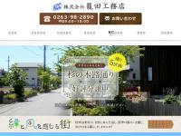 籠田工務店
