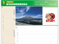鹿児島県産業廃棄物協会