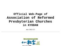 日本基督教団改革長老教会協議会
