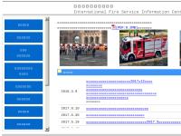 海外消防情報センター