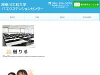 神奈川工科大学ITエクステンションセンター