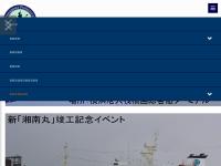 神奈川県立海洋科学高校