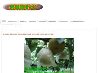 果樹栽培ナビ