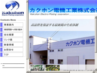 カクホン電機工業