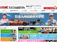 北九州自動車大学校