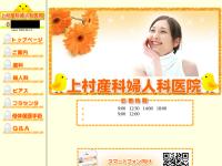 上村産科婦人科医院