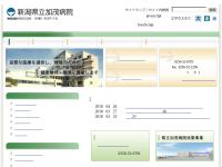新潟県立加茂病院