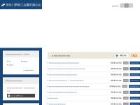 神奈川県商工会議所連合会