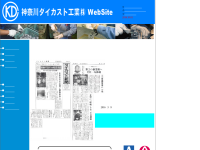 神奈川ダイカスト工業