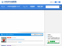 自由民主党神奈川県支部連合会