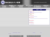 カナメ商事