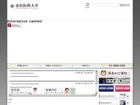 金沢医科大学形成外科学教室