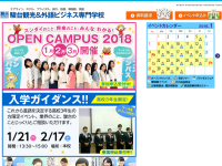 駿台観光&外語ビジネス専門学校