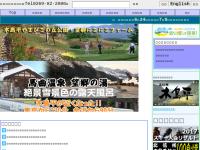 木島平村観光協会