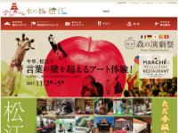 松江観光協会