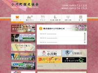 小川町観光協会