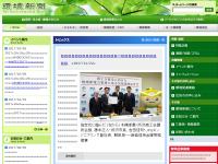 環境新聞社