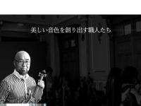 関西弦楽器製作者協会