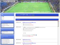 関東クラブユースサッカー連盟