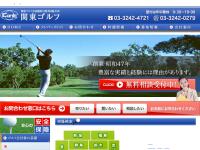関東ゴルフ