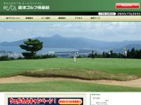 唐津ゴルフ倶楽部