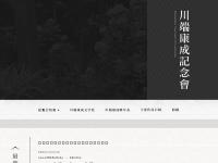 川端康成記念会