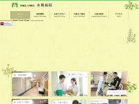 河崎会看護専門学校