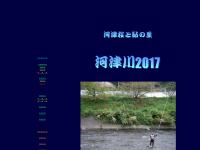 河津川非出資漁業協同組合