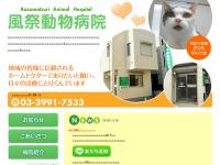風祭動物病院