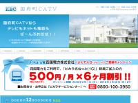 国府町CATV