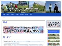 九州クラブユースサッカー連盟