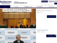 Japan Business Federation (Nippon Keidanren)