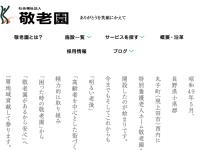 上田福祉敬愛学院