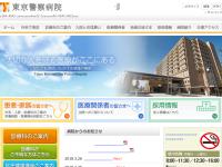 東京警察病院看護専門学校