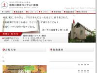 検見川聖書バプテスト教会