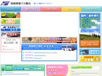 長崎県営バス観光
