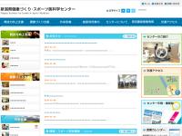 新潟県スポーツ医科学センター