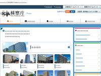 旭川地方検察庁